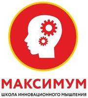 Школа инновационного мышления МАКСИМУМ