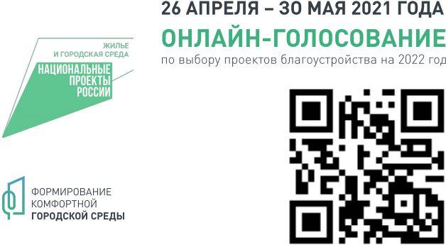 С 26.04.2021 по 30.05.2021 года проходит рейтинговое голосование по отбору общественных территорий и дизайн‑проектов благоустройства.